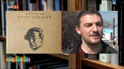 Литературни разходки: Последната квартира на Гео Милев