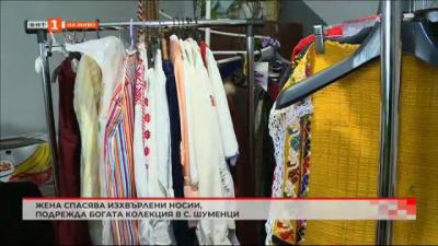 Жена спасява изхвърлени носии, подрежда богата колекция в с. Шуменци