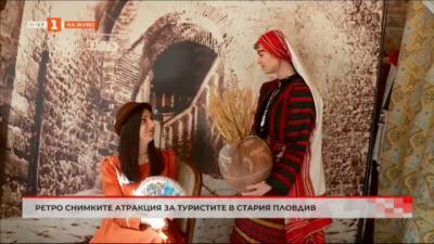 Ретро снимките - атракция за туристите в Стария Пловдив