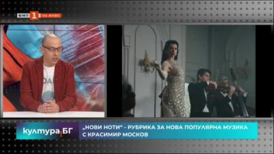 Нови ноти с Краси Москов