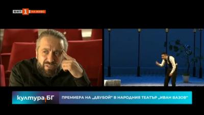 Мариус Куркински поставя Двубой в Народния театър