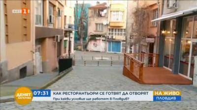 В Пловдив заведенията се подготвят да отворят врати на 1 март