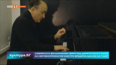 Световноизвестният диригент Фредерик Шаслен с първи концерт у нас