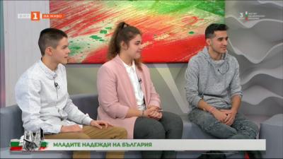 Младите надежди на България