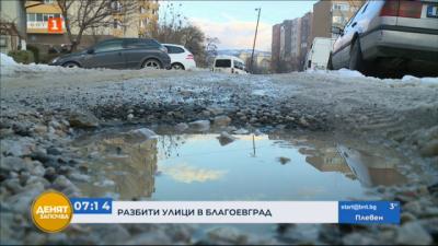 Разбити улици тормозят жителите на оживен квартал в Благоевград