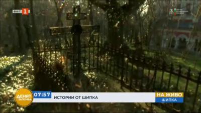 В Шипка се е помещавал най-големият в Европа дом за военноинвалиди от Руско-турската освободителна война