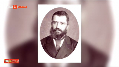 Отворените досиета на Левски и неговия съратник Хаджи Станьо Врабевски