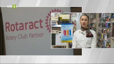"""Как помага кампанията """"С цвете в ръка"""" срещу репродуктивните проблеми на Ротаракт - България"""
