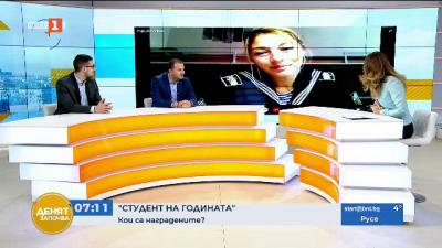 Отличиха най-добрите студенти в България