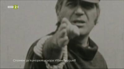 Спомен за кинорежисьора Иван Терзиев