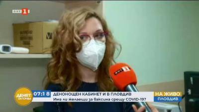 47 души са ваксинирани през нощта в денонощен кабинет в Пловдив