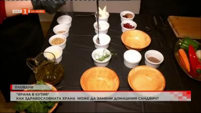 Храна в кутия: как здравословната храна може да замени домашния сандвич?