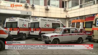 Усложнява се обстановката със заболелите от КОВИД-19 в Благоевградска и Кюстендилска област