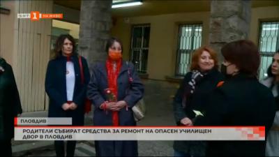Родители събират средства за ремонт на училищен двор в Пловдив