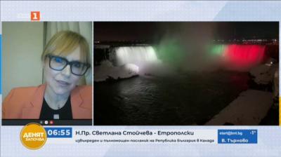 Ниагарският водопад изгря в цветовете на българския трибагреник