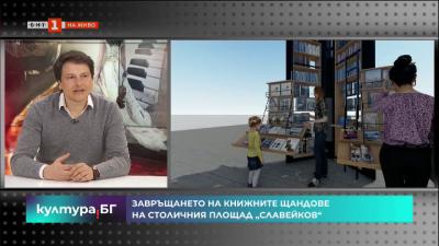 Книжните щандове се завръщат на площад Славейков