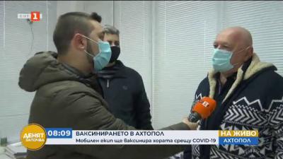 Започва масовата ваксинация в Ахтопол