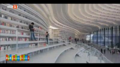 Иновативни библиотеки по света