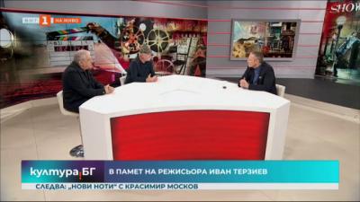 В памет на големия режисьор Иван Терзиев