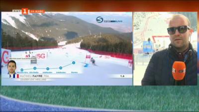 Световна купа по ски Банско 2021