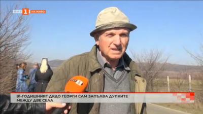 81-годишният дядо Георги сам запълва дупките между две села