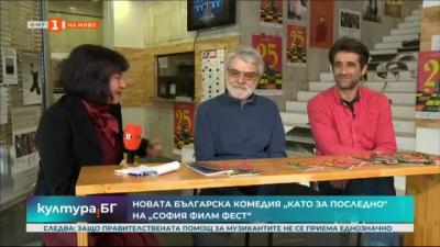 Премиерна прожекция на филма Като за последно на София филм фест