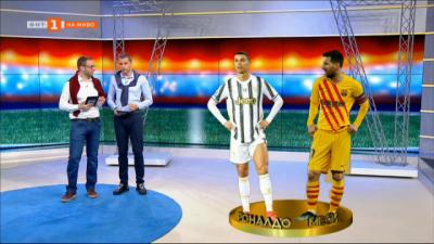 Без Роналдо и Меси в Шампионската лига