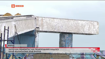 Започна ремонтът на пешеходния надлез край вълнолома във Варна
