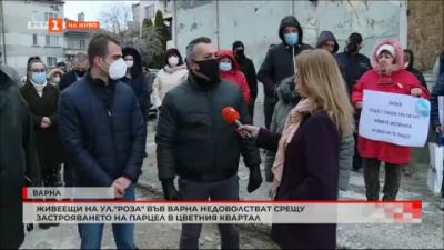 Жители на Цветния квартал във Варна протестират срещу застрояване на парцел