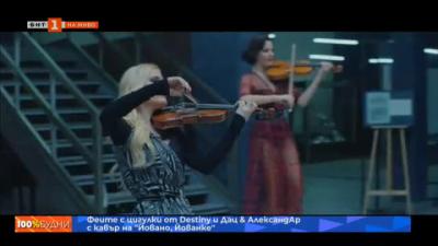 Феите с цигулки от Destiny и Дац & Александар с кавър на Йовано, Йованке