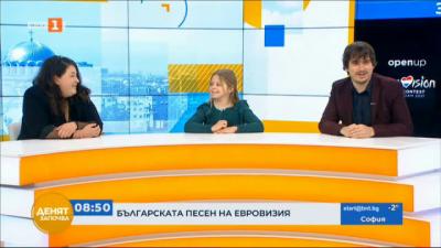 Българската песен на Евровизия - разговор в студиото