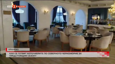 Каква е подготовката на хотелиерите по Северното Черноморие за предстоящия сезон?