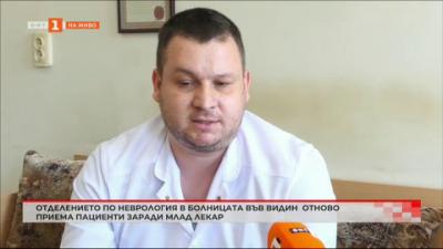 Отделението по неврология в болницата във Видин отново приема пациенти заради млад лекар