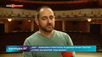 Спектакъл по случай 100-годишнината на Драматичен театър Стоян Бъчваров