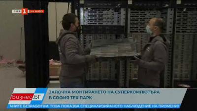 """Кога ще заработи суперкомпютърът в """"София Тех Парк""""?"""