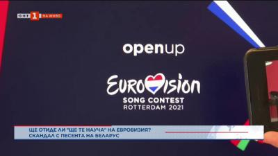 Ще бъде ли дисквалифицирана Беларус от участие в Евровизия?