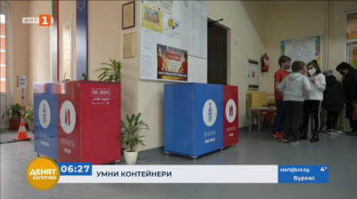Три училища в Шумен с умни контейнери