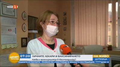 Проблемите с ваксинирането при личните лекари в Кюстендилско
