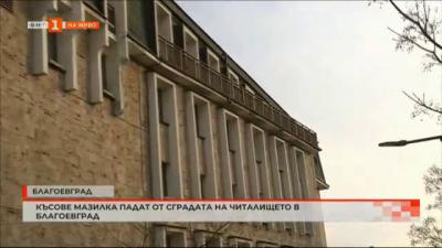 По зрителски сигнал: Късове мазилка падат от фасадата на читалището в центъра на Благоевград