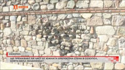 Защо южната крепостна стена в Созопол може да бъде съборена