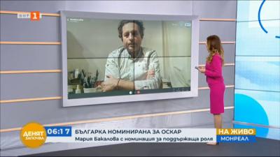 Тео Ушев за номинацията на Мария Бакалова