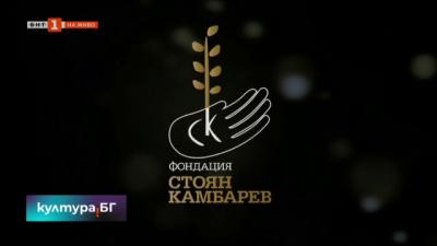 Номинираните за наградата за полет в изкуството на фондация Стоян Камбарев