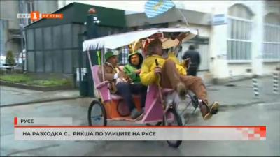 На разходка с рикша - от Париж до Русе