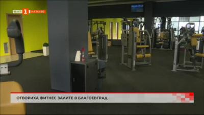 Отвориха фитнес залите в Благоевград