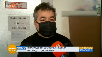 В болницата в Пазарджик са настанени 102-а пациенти с  Ковид
