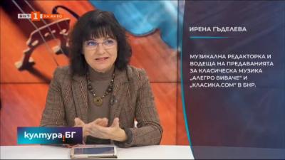 """""""Класическа музика"""" с Ирена Гъделева"""
