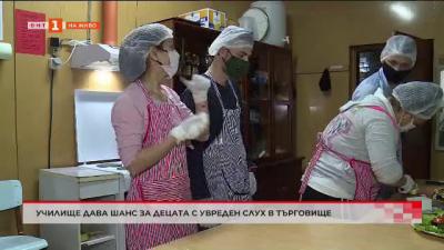 Деца с увреден слух в Търговище учат готварство