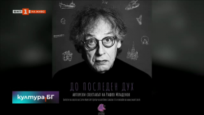 Премиера на спектакъла До последен дух на Рашко Младенов в Сити Марк Арт Център