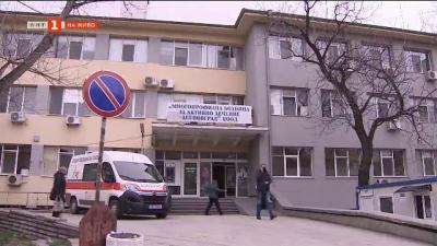 Лекари предлагат разкриване на втора клиника в Пловдив
