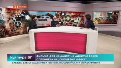 Филмът Рая на Данте на Димитър Радев с премиера на София филм фест